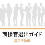 【企業採用担当者向け】面接官選出ガイド – 採用活動編 –を作成しました。