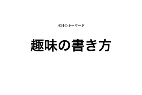 OpenESの「趣味」の書き方例【ゲーム・旅行・スポーツ観戦・音楽】