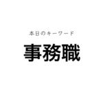 就活マンブログ