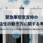 【考察】緊急事態宣言時の「就活生の動き方」について!