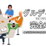 【9ステップで完了】グループディスカッション対策完全版!