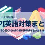 【SPI英語対策】TOEIC400点でも高得点を取った勉強法まとめ!