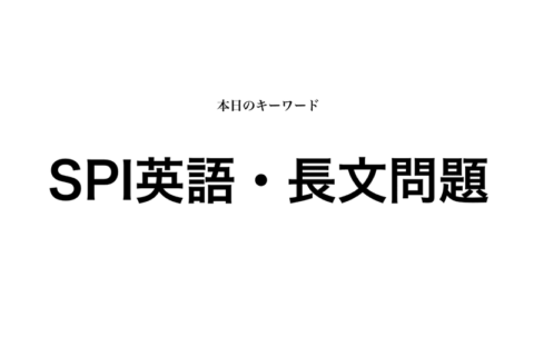 SPI英語の「長文問題」の対策方法【例題も併せて解説!】