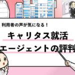 【キャリタス就活エージェントの評判は悪い?】利用者の声!