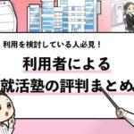 """【就活塾の評判まとめ】""""実際に利用した""""就活生からの口コミ!"""