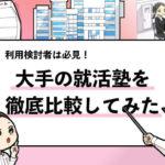 """【大手の就活塾14社比較】""""利用者数が多い""""大手就活塾まとめ!"""