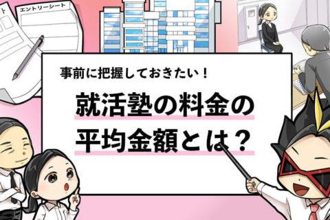 【就活塾の料金の相場は?】13社の平均額は19万円でした!