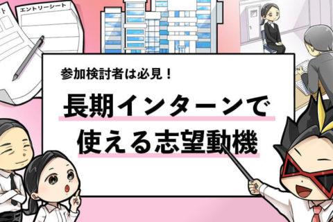 【長期インターンの志望動機5選】使える理由の書き方と例文!