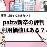 paiza新卒の評判とは?【9人の利用者口コミ】|利用メリット・デメリットまで解説!