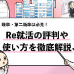 【Re就活の評判は?】利用者の評判からメリット・デメリットを解説する!