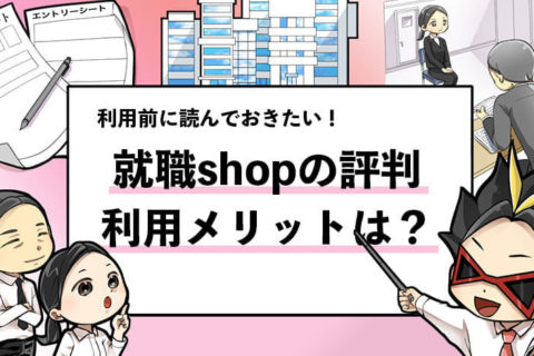 【就職Shopの評判は?】利用者の評判からメリット・デメリットを解説する!